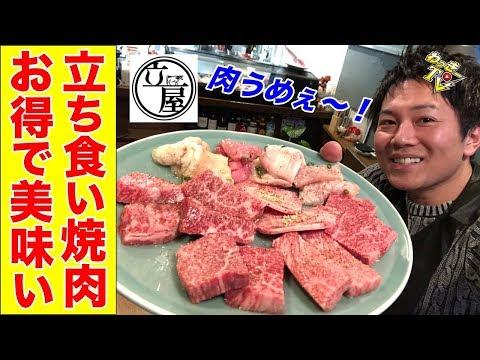 【カウンター焼肉】立ち食いが出来る焼肉屋が驚くほど美味かった!【焼肉立屋/水道橋】