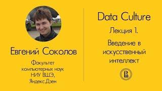 Введение и погружение в тему проекта Data Culture. Лекция 1