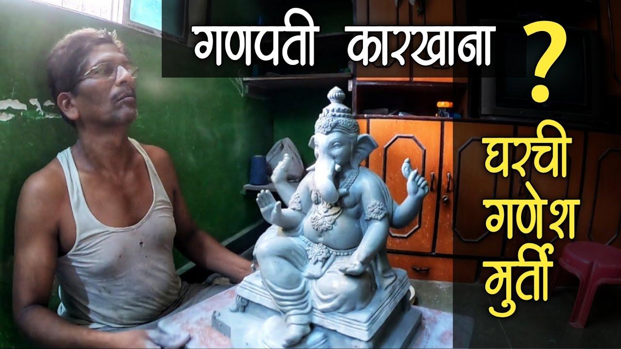 केळशी मधील गणपती कारखाना आणि आमच्या घरची गणेश मूर्ती   Ganpati Karkhana In Kelshi, Dapoli (Konkan)