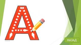 Написание печатных буквы