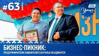 Уралым #63 | Август 2019 (ТВ-передача башкир Южного Урала)