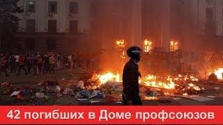 Пожар в Доме профсоюзов в Одессе. 42 погибших. Последние данные.(По последним данным сорок два человека погибли в результате беспорядков и пожара в Доме профсоюзов в Одесс..., 2014-05-03T08:45:50.000Z)