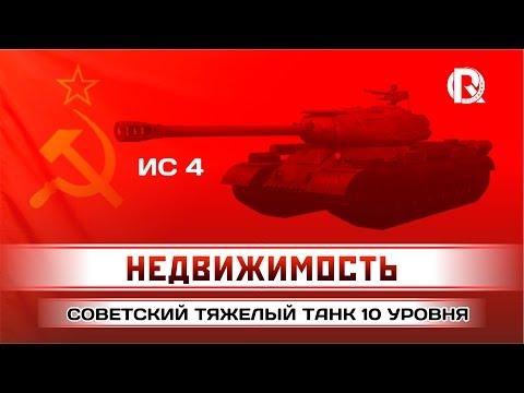 ИС-4 / Недвижимость / PROТанки World Of Tanks