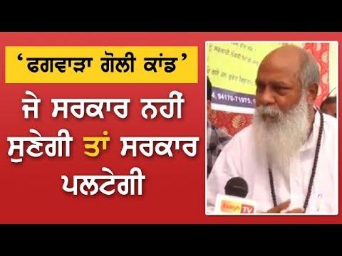 Phagwara Goli Kand : Hunger Strike from Bahujan Sangharsh Organisation