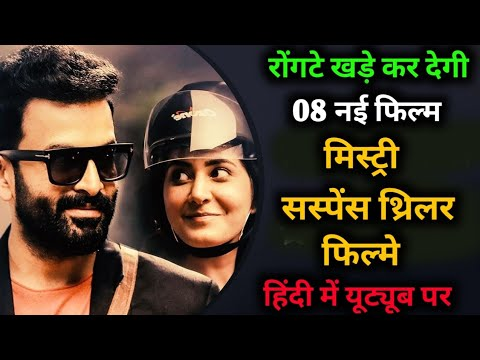 Download Top 08 Biggest South Indian Suspense Thriller Movies Dubbed In Hindi|On YouTube|2021| My Smart Filmy