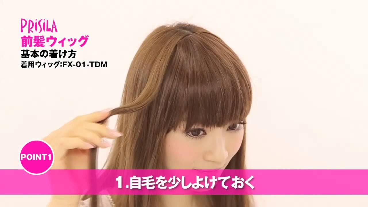 前髪ウィッグ 基本のつけ方 /How to wear bangs 【プリシラウィッグの着け方】 , YouTube