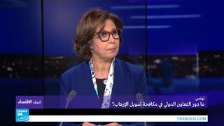 تونس.. ما دور التعاون الدولي في مكافحة تمويل الإرهاب؟