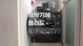 월드유니폼 간호복을 세탁기에 돌리면?