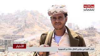 شباب الثورة في ميادين القتال دفاعا عن الجمهورية   | تقرير عبدالعزيز الذبحاني