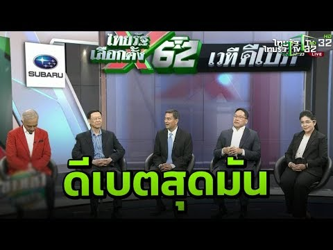 'เลือกตั้ง ปี 2562' : สุดมัน 7 พรรคดีเบตไทยรัฐเลือกตั้ง | 12-02-62 | ข่าวเช้าไทยรัฐ
