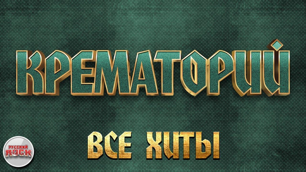 КРЕМАТОРИЙ ✪ ВСЕ ХИТЫ ✪ ЛУЧШИЕ ПЕСНИ РУССКОГО РОКА ✪ MyTub.uz TAS-IX