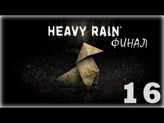 Смотреть прохождение игры Heavy Rain. Серия 16 - Финал.
