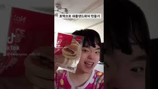 호떡으로 와플 샌드위치 만들기~~