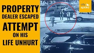 CCTV Footage | Property dealer escapes murder attempt on him by assailants in Greater NOIDA west.