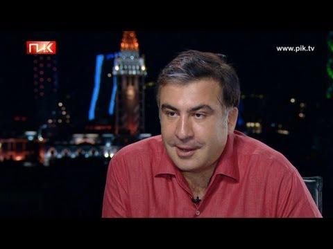 Эксклюзивное интервью Михаила Саакашвили