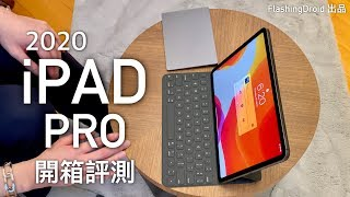 【全套配件開箱評測】Apple iPad Pro (2020) 開箱評測,游標(滑鼠式)加鍵盤操作,LIDAR 新功能測試!FlashingDroid 出品