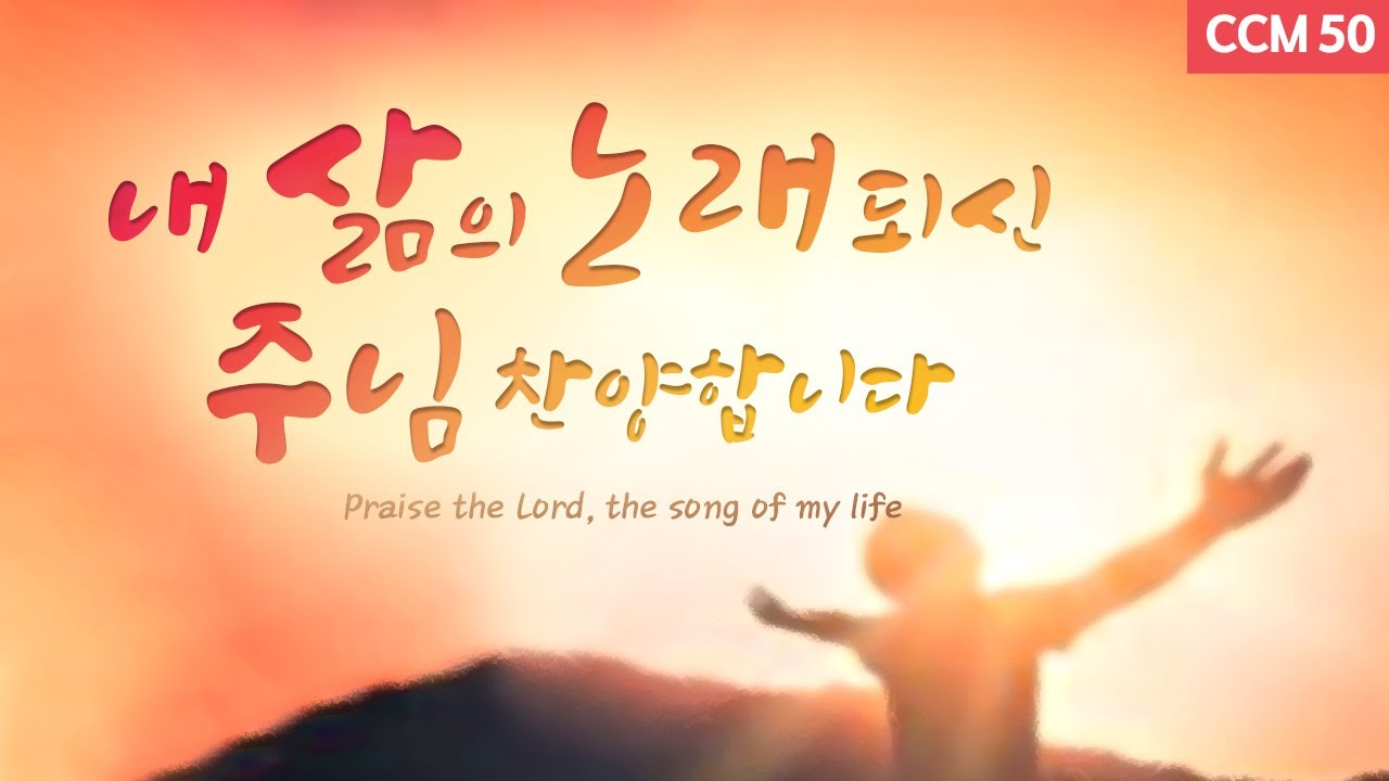 """Download 내 삶의 노래되신 주님 찬양합니다 CCM 50 """"Praise the Lord, the song of my life"""""""