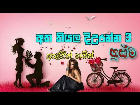 husma-(atha-thiyala-diuranna-3)---shan-diyagamage-new-song-2019-|-new-sinhala-songs-2019