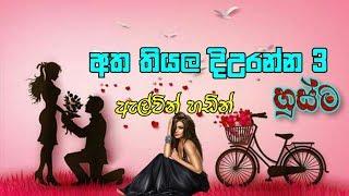 husma-atha-thiyala-diuranna-3---shan-diyagamage-new-song-2019-new-sinhala-songs-2019