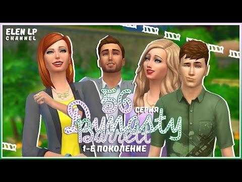 The Sims 4. Династия Барретт. 56 серия.