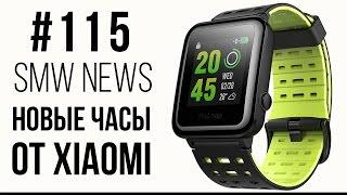 Новые часы Xiaomi, ZTE Blade X Max, YI 360 VR, Google Pixel 2   (SMW News 115)