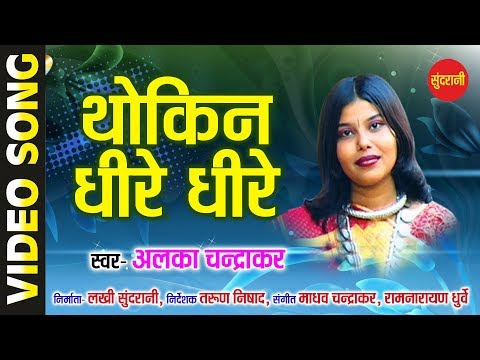 Thokin Dhire Dhire - थोकिन धीरे धीरे || Alka Chandrakar || Karma Dadariya || CG HD Video Song - 2018