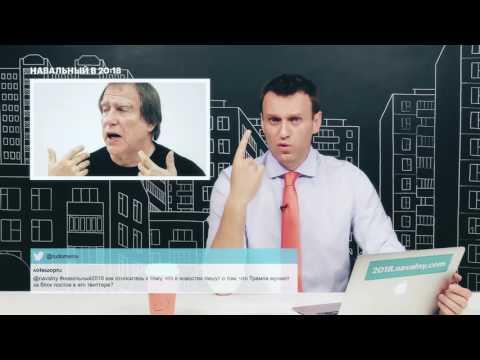 Навальный про офшоры