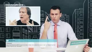 Навальный про офшоры Путина