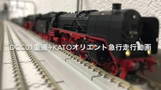 01重連+オリエント急行運転動画