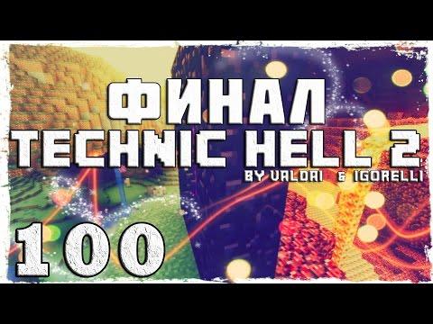 Смотреть прохождение игры [Coop] Minecraft Technic Hell 2. #100: Эпичный ФИНАЛ.