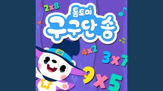 톰토미 구구단송 (2단~9단)
