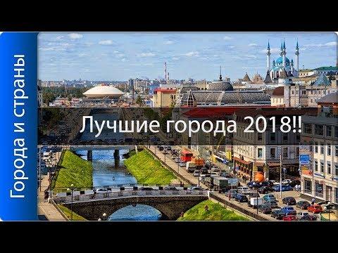 Рейтинг городов РФ по довольству жителей! Лучшие города 2018 года!