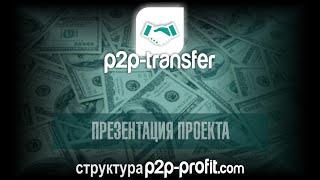 P2P Transfer ПРЕЗЕНТАЦИЯ(, 2015-06-24T08:18:01.000Z)