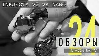 InkJecta Flite V2 vs Flite NANO   «Магнум тату. Обзоры» выпуск 24