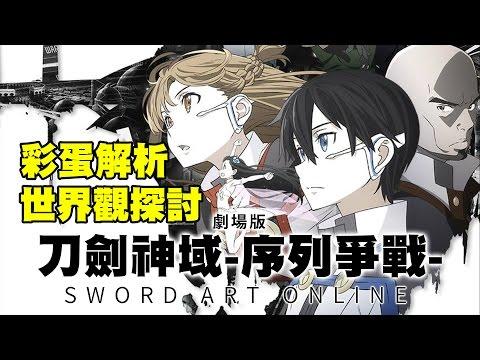 刀劍 神域 劇場 版 ordinal scale