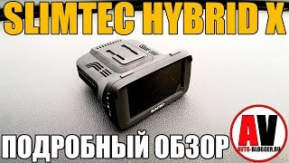 видео Видеорегистратор Slimtec. Купить регистратор Слимтек в Москве