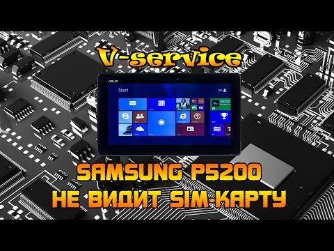 Samsung P5200 не видит Sim карту, Samsung Galaxy Tab 3 не видит Sim карту