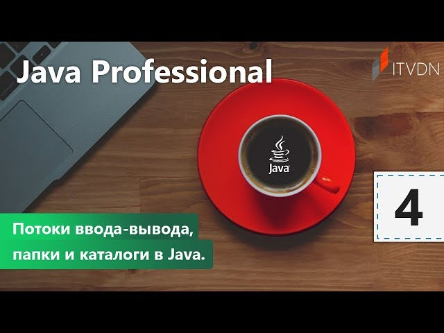 Потоки ввода-вывода, папки и каталоги в Java. Java Professional. Урок 4