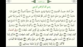 """Сура 88 """"Аль-Гашийа"""" (Покрывающее) - урок, таджвид, правильное чтение"""