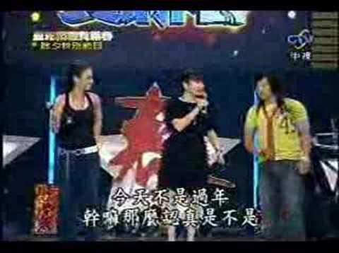 20080206 星光閃耀賀新春 II:非歌手藝人 PK 賽 (07) - 高蕾雅 VS 賴銘偉 - YouTube