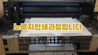노루지인쇄