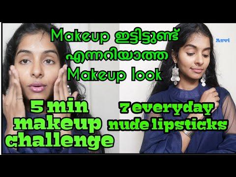 Makeup no makeup look in 5 minutes|Nude lipsticks for all skintones|5 min makeup challenge|Malayalam thumbnail