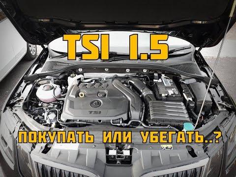 Фото к видео: TSI 1.5 Прогресс или Регресс