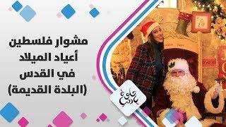 أعياد الميلاد في القدس (البلدة القديمة)