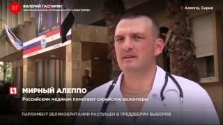 Российские военные медики оказывают помощь пациентам из Алеппо