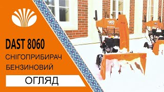 Снігоприбирач Daewoo DAST 8060 (Snowthrower Daewoo DAST 8060 Review)