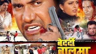 bedardi balma   official trailer   bhojpuri film   dinesh lal yadav