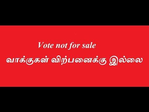 Votes not for sale - வாக்குகள் விற்பனைக்கு இல்லை