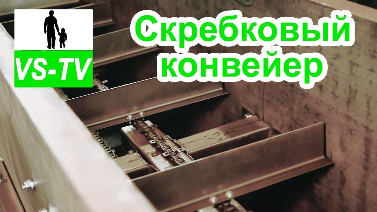 Транспортеры скребковые своими руками фольксваген транспортер т4 купить бу на авито в краснодарском крае