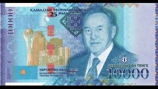 Купюра в 10 000 тенге с портретом Назарбаева. Зачем?